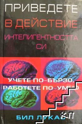 Приведете в действие интелигентността си