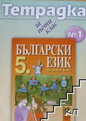Тетрадка №1 по български език за 5. клас