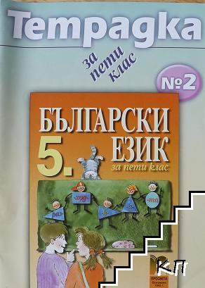 Тетрадка № 2 по български език за 5. клас