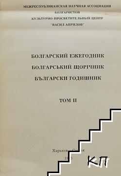 Болгарский ежегодник / Български годишник. Том 2