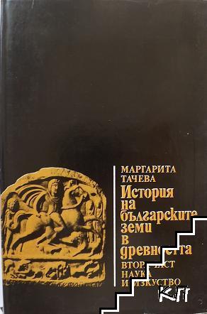 История на българските земи в древността. Част 2: Развитие и разцвет на робовладелското общество