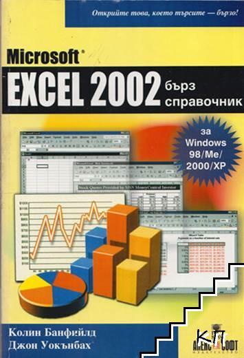 Microsoft Excel 2002: Бърз справочник