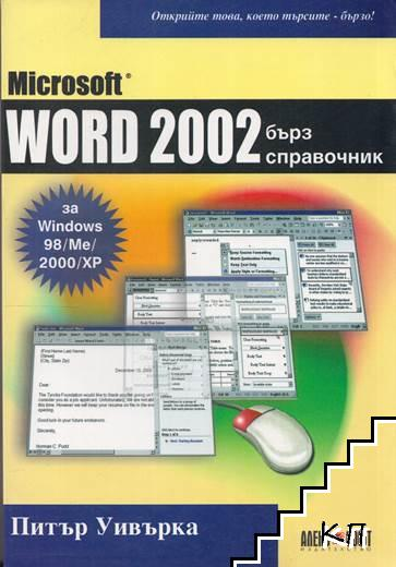 Microsoft Word 2002: Бърз справочник