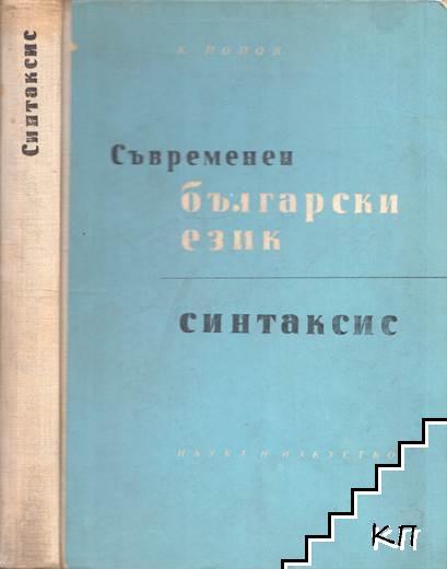 Съвременен български език: Синтаксис