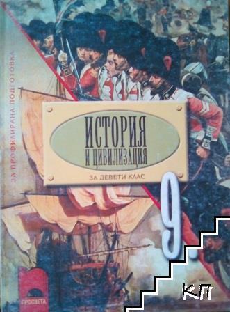 История и цивилизация за 9. клас за профилирана подготовка