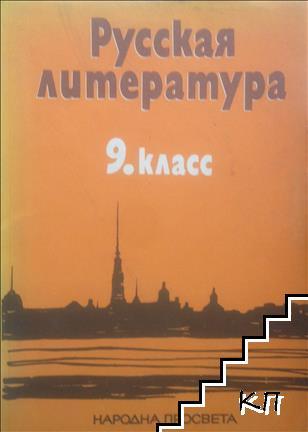 Русская литература 9. класс