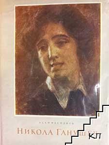 Никола Ганушев