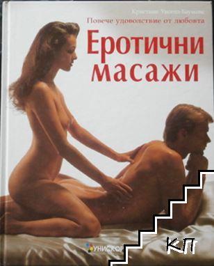 Еротични масажи