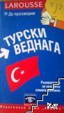Да проговорим турски веднага +CD
