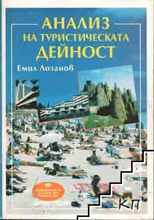 Анализ на туристическата дейност