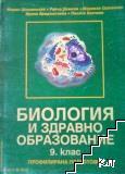 Биология и здравно образование за 9. клас. Профилирана подготовка