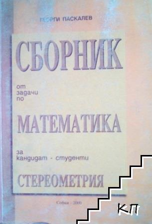 Сборник от задачи по математика за кандидат-студенти: Стереометрия