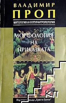 Морфология на приказката