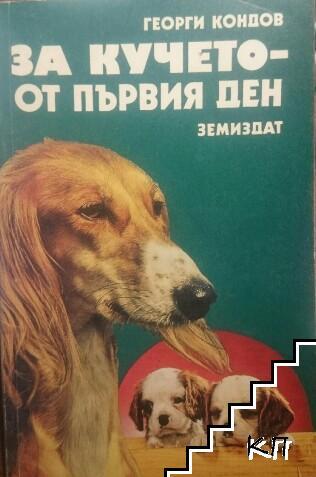 За кучето - от първия ден