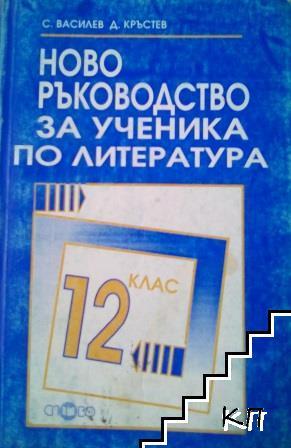Ръководство за ученика по литература за 12. клас