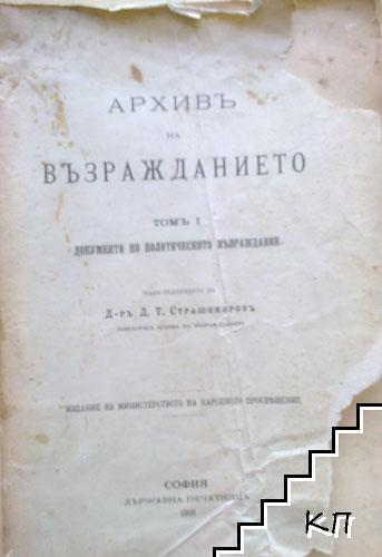 Архивъ на Възражданието. Томъ 1: Документи по политическото възраждание