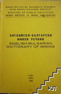 Английско-български минен речник / English-Bulgarian Dictionary of Mining