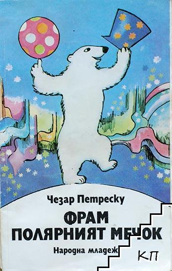 Фрам полярният мечок