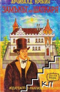 Замъкът на шапкаря. Книга 2