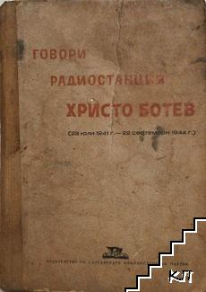 "Говори радиостанцията ""Христо Ботев"". Том 1: 23 юли 1941 г.-22 септември 1944 г."