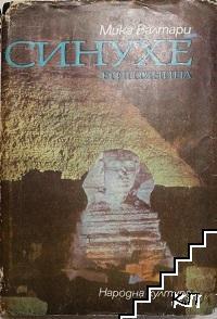 Синухе Eгиптянина