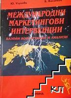 Международни маркетингови интервенции