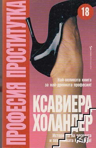 Професия проститутка