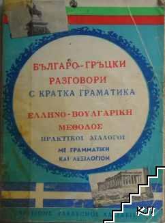 Българско-гръцки разговори с кратка граматика