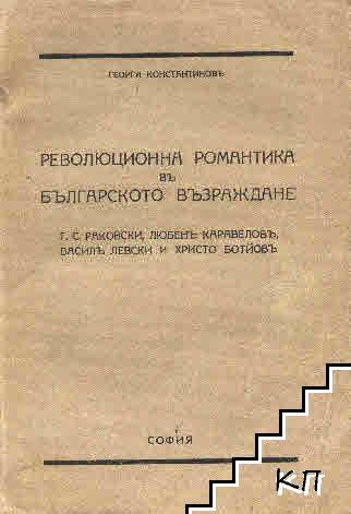 Революционна романтика въ Българското възраждане