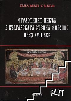 Страстният цикъл в българската стенна живопис през XVII век