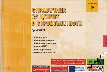 Справочник за цените в строителството. Бр. 4 / 2009