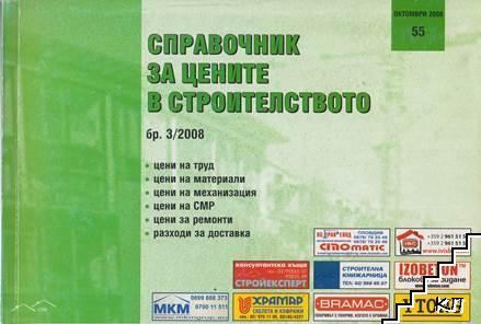 Справочник за цените в строителството. Бр. 3 / 2008