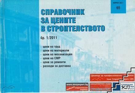 Справочник за цените в строителството. Бр. 1 / 2011