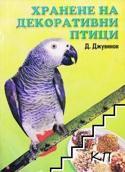 Хранене на декоративни птици