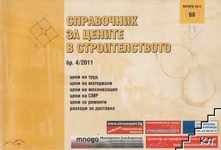 Справочник за цените в строителството. Бр. 4 / 2011