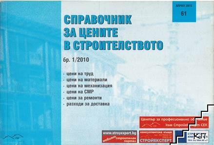 Справочник за цените в строителството. Бр. 1 / 2010