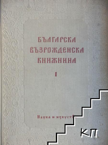 Българска възрожденска книжнина. Том 1