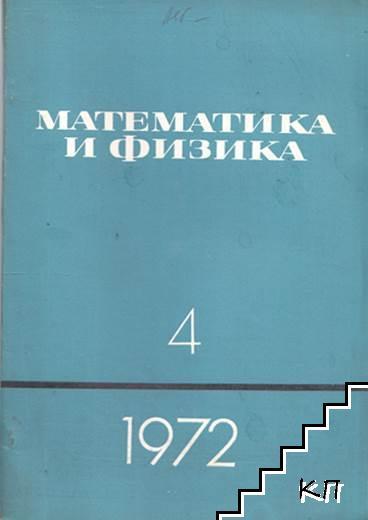 Математика и физика. Бр. 4 / 1972