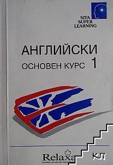 Английски. Основен курс № 1