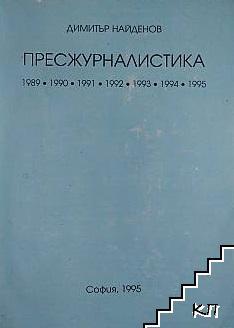 Пресжурналистика 1989-1995