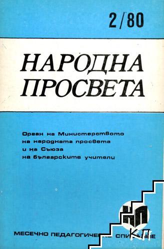 Народна просвета. Бр. 2 / 1980
