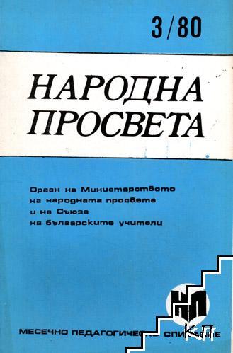 Народна просвета. Бр. 3 / 1980