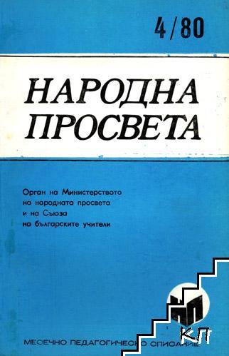 Народна просвета. Бр. 4 / 1980