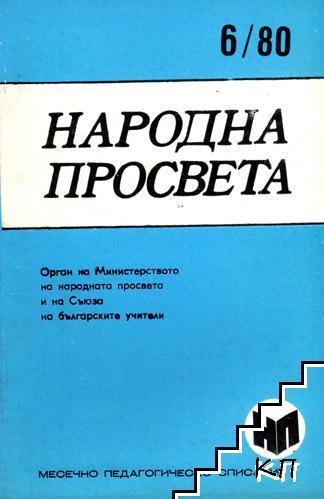 Народна просвета. Бр. 6 / 1980