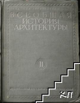 Всеобщая история архитектуры. Том 2: Архитектура античного рабовладельческого общества. Книга 2