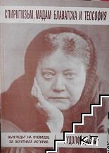 Спиритизъм, Мадам Блаватска и теософия