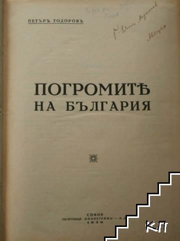 Погромите на България. Часть 1