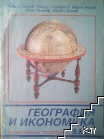 География и икономика за 9. клас - профилирана подготовка