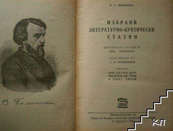 Избрани литературно-критически статии