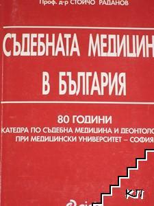 Съдебната медицина в България
